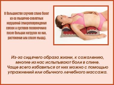 массаж при боли в спине