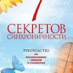 Роб Макгрегор — 7 секретов синхроничности. Руководство по толкованию знаков и символов (2013) rtf, fb2