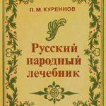 Куреннов П.М. — Русский народный лечебник (1991) pdf