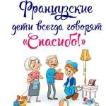 Эдвига Антье — Французские дети всегда говорят «Спасибо!» (2015) rtf, fb2