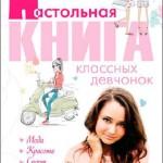 Беседина Александра — Будь самой собой! Настольная книга классных девчонок (2015) rtf, fb2