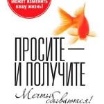 Пьер Моранси — Просите – и получите (2013) rtf, fb2