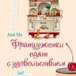 Ма Анн — Француженки едят с удовольствием (2014) fb2