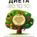 Дуглас Грэм — Диета 80/10/10. С наслаждением проедая свой путь к идеальному здоровью, оптимальному весу и неисчерпаемой жизненной энергии (2015) fb2