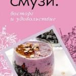 Дыма А. — Cмузи: восторг и удовольствие (2010) pdf