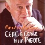 Литвак Михаил — Секс в семье и на работе (2002) pdf