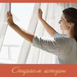 Стираем шторы