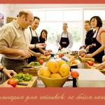 Кулинария для чайников: не бойся начать!