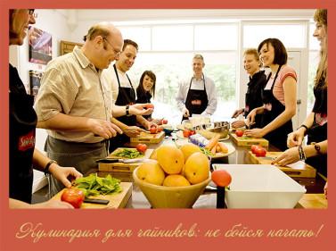 кулинария для чайников с фото