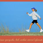 Пешие прогулки, как легкий способ сбросит вес
