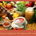 Как разнообразить вегетарианское питание