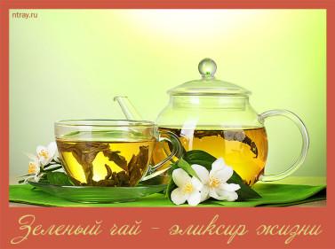 магия зеленого чая