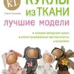 Елена Гриднева — Куклы из ткани. Лучшие модели (2014) pdf
