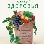 Робинсон Джо — Вкус и цвет здоровья. Недостающее звено оптимального рациона (2014) rtf, fb2