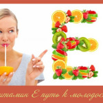 Витамин Е путь к молодости