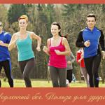 Медленный бег. Польза для здоровья