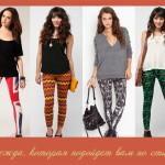 Одежда, которая подойдет вам по стилю