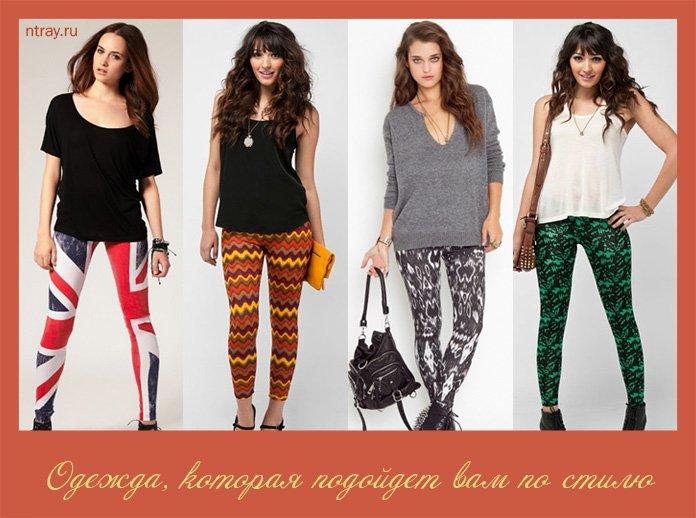 Одежда по стилю