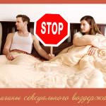 Причины сексуального воздержания