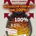 Антон Могучий — Используй свой мозг на 100%! Книга-тренажер для развития ума и памяти (2015) rtf, fb2