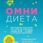 Тана Амен — Омни диета (2013) rtf, fb2