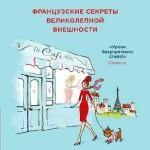 Джейми Кэт Каллан — О-ля-ля! Французские секреты великолепной внешности (2015) rtf