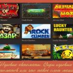 Игровые автоматы Joy Casino. Виды игровых автоматов или что такое слот машина