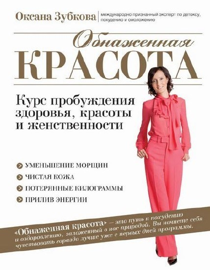 Оксана Зубкова