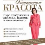 Оксана Зубкова — Обнаженная красота. Курс пробуждения здоровья, красоты и женственности (2015) rtf, fb2