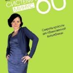 Екатерина Мириманова — Система минус 60. Секреты красоты для обыкновенной волшебницы (2010 ) rtf, fb2