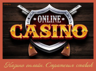 казино онлайн играть бесплатно