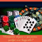 Интернет-казино и приметы: правда или выдумка?