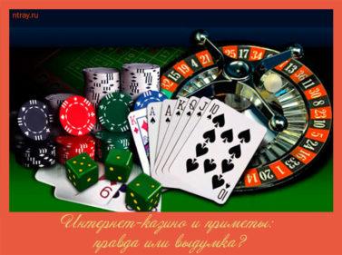 обзор интернет-казино