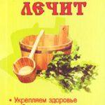 М. Крымова — Баня лечит (2006) rtf, pdf