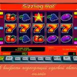 Как выбрать подходящий игровой автомат онлайн