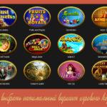 Как выбрать оптимальный вариант игрового казино?