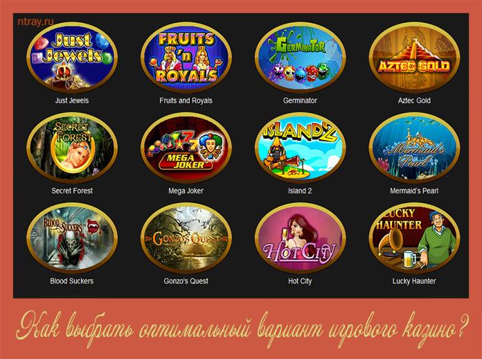 все игровые казино