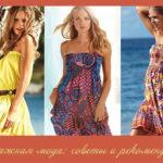 Пляжная мода: советы и рекомендации