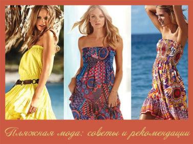 пляжная мода одежда