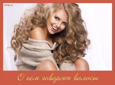 о чем говорит цвет волос у женщин