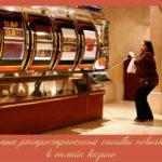 Самые распространенные ошибки новичков в онлайн казино