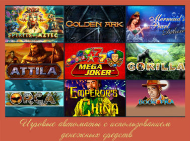 виртуальное онлайн казино