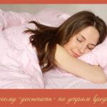 Почему «досыпать» по утрам вредно?