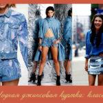 Модная джинсовая куртка: классика