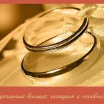 Обручальные кольца: история и особенности