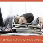 Что приводит к постоянной усталости