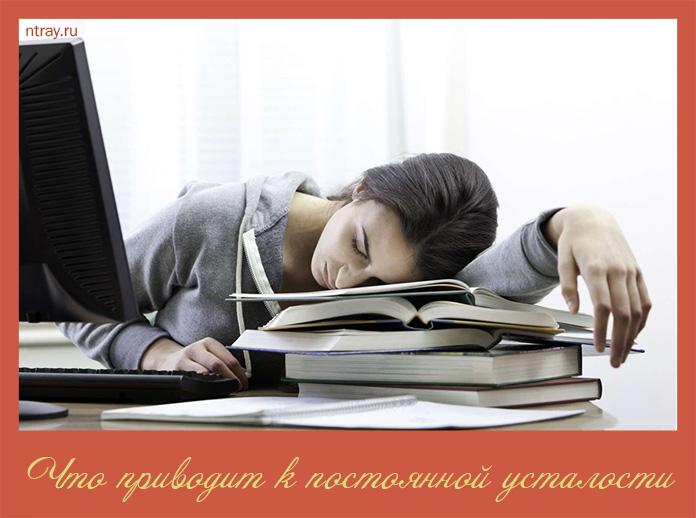 усталость постоянная