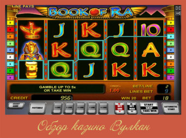 бесплатно онлайн казино