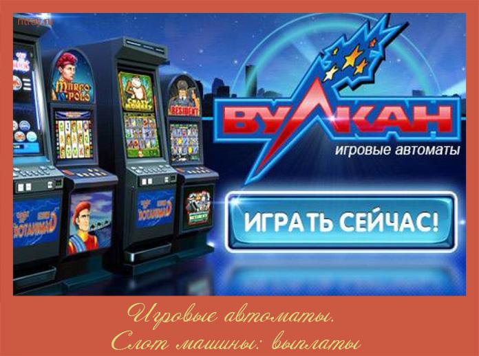 Почему Вулкан игровые автоматы признаны самыми прибыльными азартными играми Рунета?
