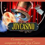 Сильные стороны интернет-казино Joy Casino